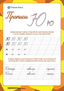Прописи: буква Ю (украинский алфавит)
