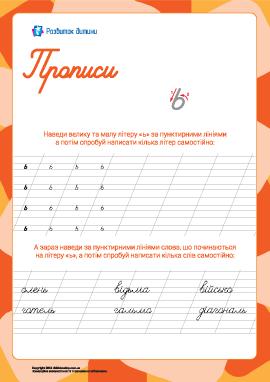 Прописи: буква Ь (украинский алфавит)