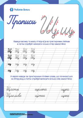 Прописи: буква Щ (украинский алфавит)