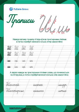 Прописи: буква Ш (украинский алфавит)