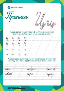 Прописи: буква Ц (украинский алфавит)
