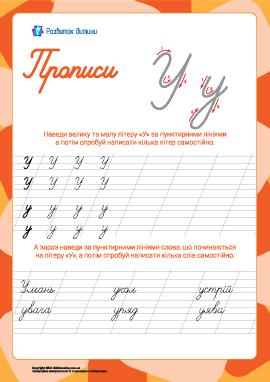 Прописи: буква У (украинский алфавит)