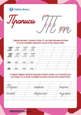 Прописи: буква Т (украинский алфавит)