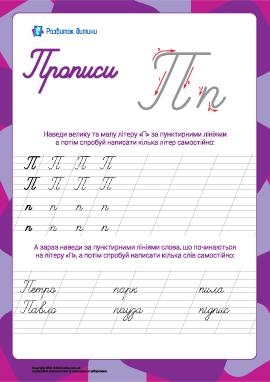 Прописи: буква П (украинский алфавит)