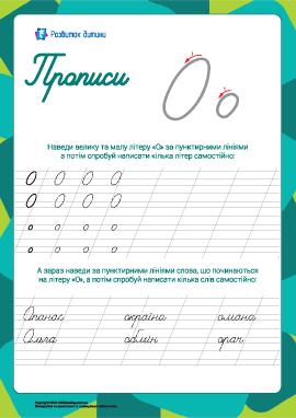 Прописи: буква О (украинский алфавит)