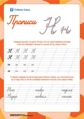 Прописи: буква Н (украинский алфавит)