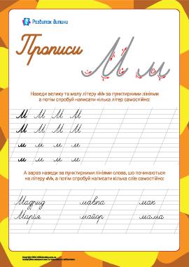 Прописи: буква М (украинский алфавит)