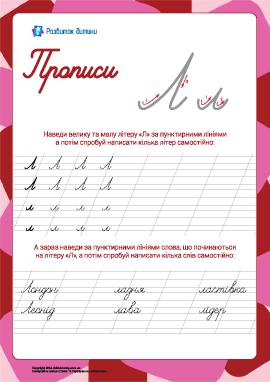 Прописи: буква Л (украинский алфавит)