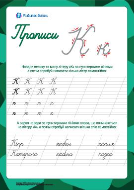Прописи: буква К (украинский алфавит)