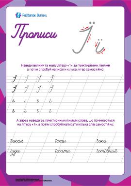 Прописи: буква Ї (украинский алфавит)