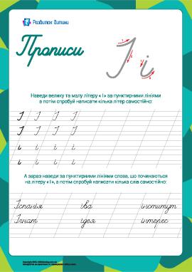 Прописи: буква І (украинский алфавит)