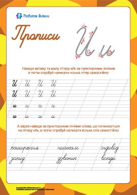 Прописи: буква И (украинский алфавит)