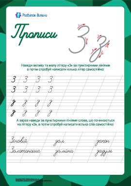 Прописи: буква З (украинский алфавит)