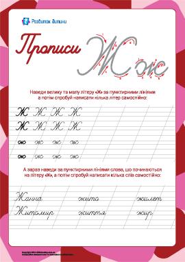 Прописи: буква Ж (украинский алфавит)