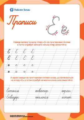 Прописи: буква Е (украинский алфавит)
