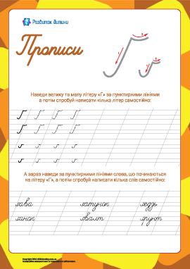 Прописи: буква Ґ (украинский алфавит)
