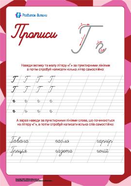 Прописи: буква Г (украинский алфавит)