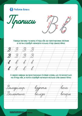 Прописи: буква В (украинский алфавит)