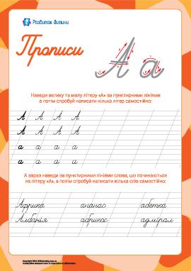 Прописи: буква А (украинский алфавит)