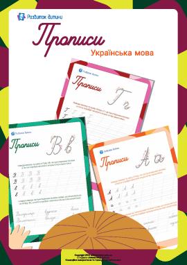 Прописи: украинский язык