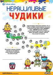Неряшливые чудики №7: считаем ягоды малины – Развитие ребенка