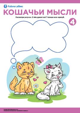 Кошачьи мысли №4: описываем увиденное
