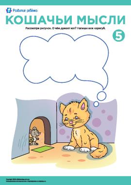Кошачьи мысли №5: описываем увиденное