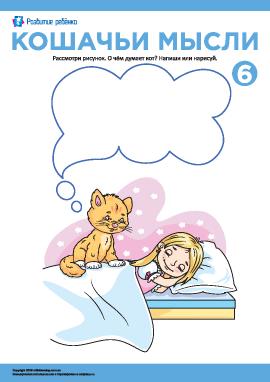 Кошачьи мысли №6: описываем увиденное
