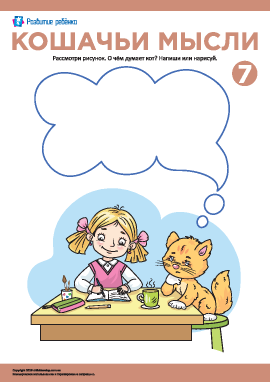 Кошачьи мысли №7: описываем увиденное