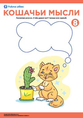 Кошачьи мысли №8: описываем увиденное
