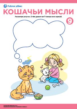Кошачьи мысли №9: описываем увиденное