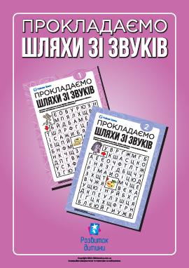 Лабиринты из согласных звуков (украинский язык)