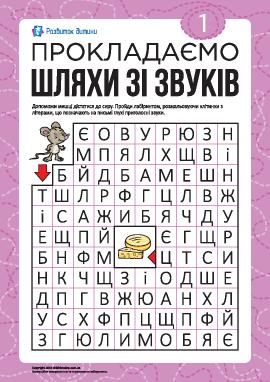 Лабиринт из звуков №1: глухие согласные (украинский язык)