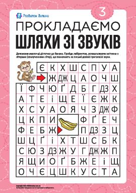 Лабиринт из звуков №3: звонкие согласные (украинский язык)
