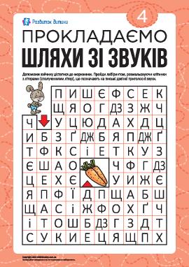 Лабиринт из звуков №4: звонкие согласные (украинский язык)
