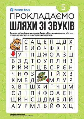 Лабиринт из звуков №5: сонорные согласные (украинский язык)