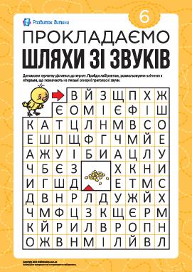 Лабиринт из звуков №6: сонорные согласные (украинский язык)