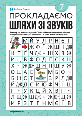 Лабиринт из звуков №7: шипящие согласные (украинский язык)