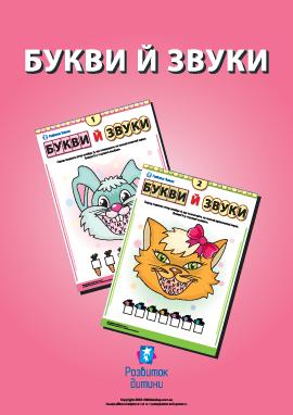 Изучаем буквы и звуки (украинский язык)