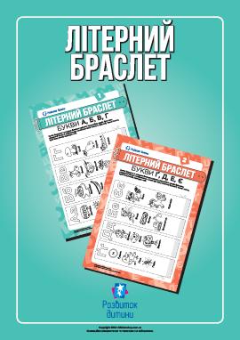 Буквенные браслеты (украинский язык)