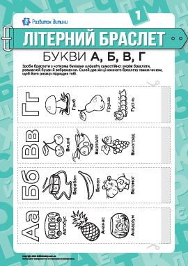 Буквенные браслеты: буквы А, Б, В, Г (украинский язык)