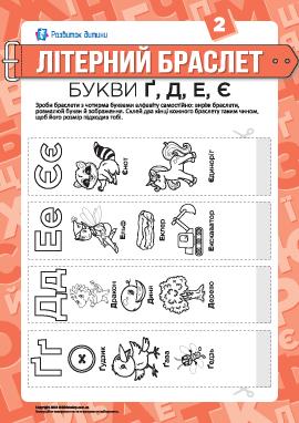 Буквенные браслеты: буквы Ґ, Д, Е, Є (украинский язык)