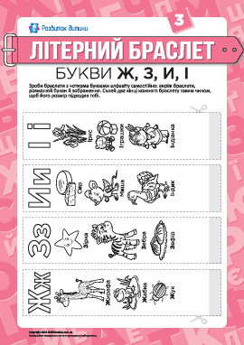 Буквенные браслеты: буквы Ж, З, И, І (украинский язык)