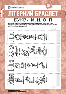 Буквенные браслеты: буквы М, Н, О, П (украинский язык)