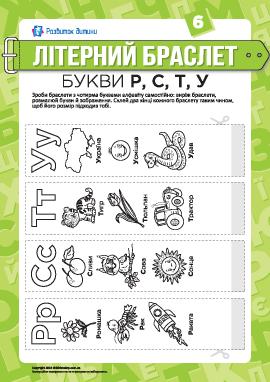 Буквенные браслеты: буквы Р, С, Т, У (украинский язык)