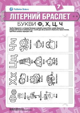 Буквенные браслеты: буквы Ф, Х, Ц, Ч (украинский язык)