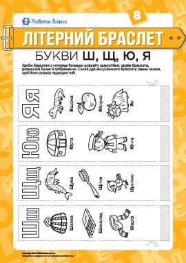 Буквенные браслеты: буквы Ш, Щ, Ю, Я (украинский язык)