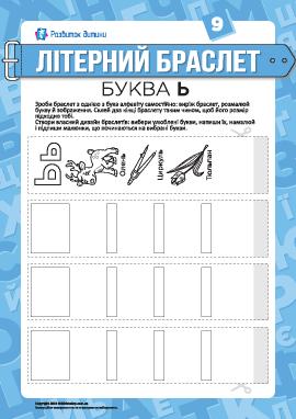Буквенные браслеты: буква Ь и другие (украинский язык)