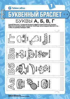 Буквенные браслеты: буквы А, Б, В, Г (русский язык)