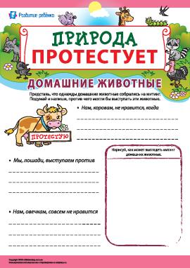 Природа протестует: митинг домашних животных